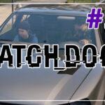 Watch Dogs прохождение #19 ♦ ПРИМЕР ДЛЯ ПОДРАЖАНИЯ ♦